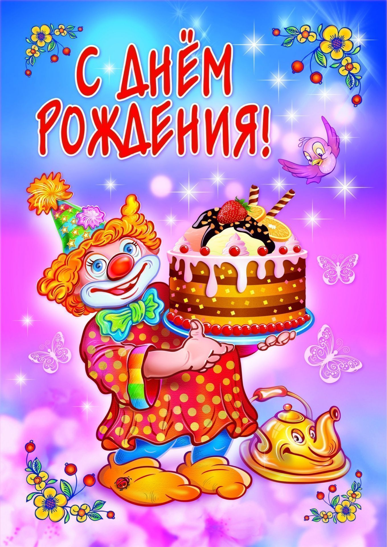 Картинка с днем рождения альфира