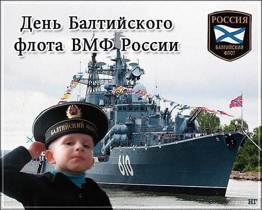 Картинки с днем вмф балтийский флот