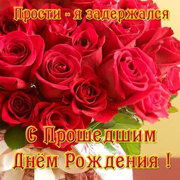 Открытка,картинка с прошедшим днём рождения,поздравления с прошедшим Картинки,открытки с прошедшим днём рождения,открытка с поздравлениями с прошедшим днём рождения,красные розы,картинка с прошедшим,открытка на прошедшее день рождения скачать