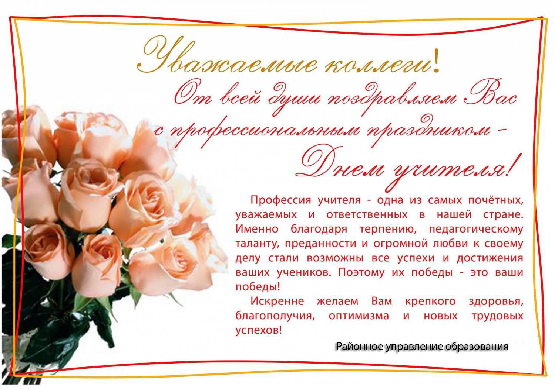 Поздравления коллективу учителей в прозе