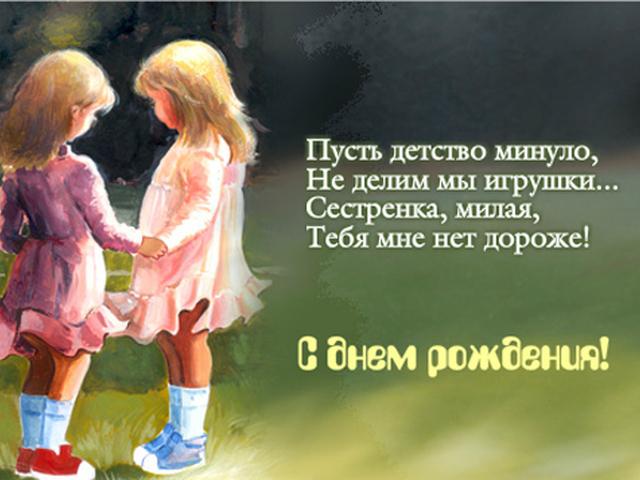с днём рождения сестра ,открытки для сестры в стихах с днём рождения. с днём рождения сестра , красивые открытки для сестры в стихах , поздравления с днём рождения в прозе для сестры , с надписью сестра на картинке ,добрые пожелания сестре.