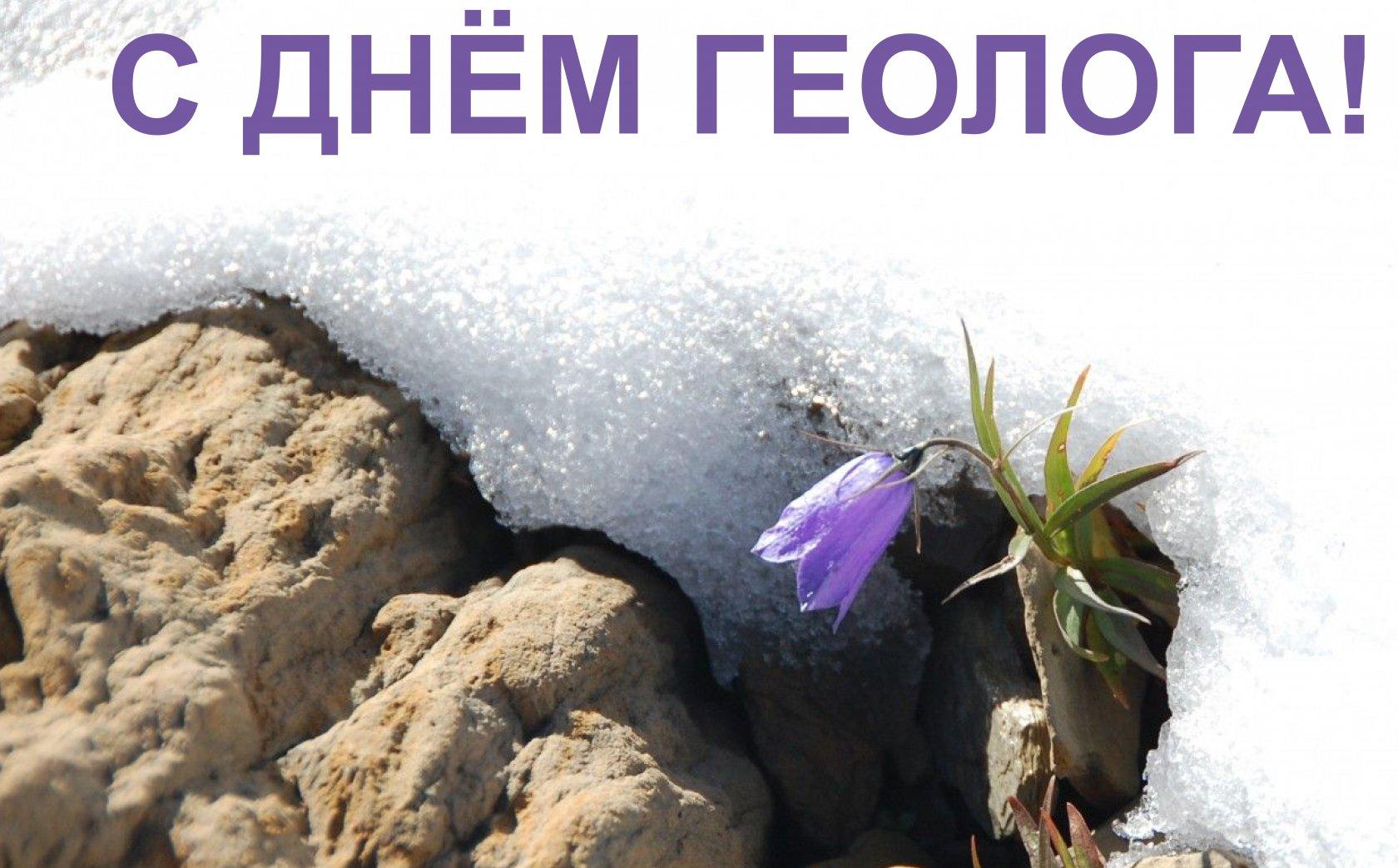 геология картинки на открытку разработке