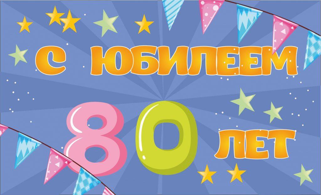 призывал поздравление с днем рождения отцу дедушке с 80 лет шестерни
