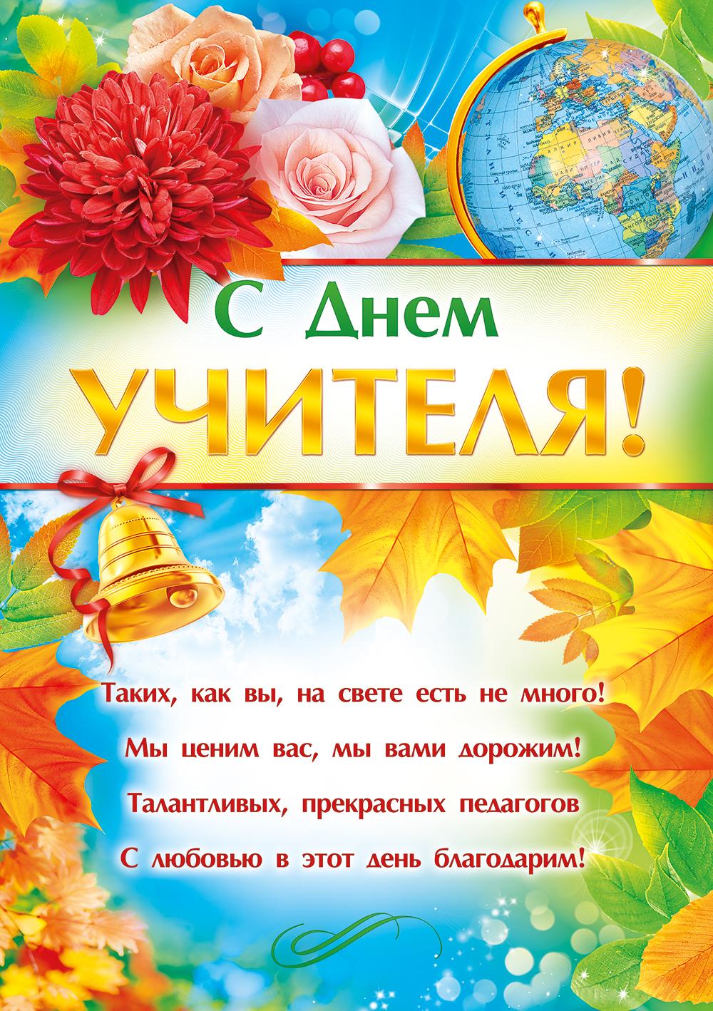 открытки для день учителя