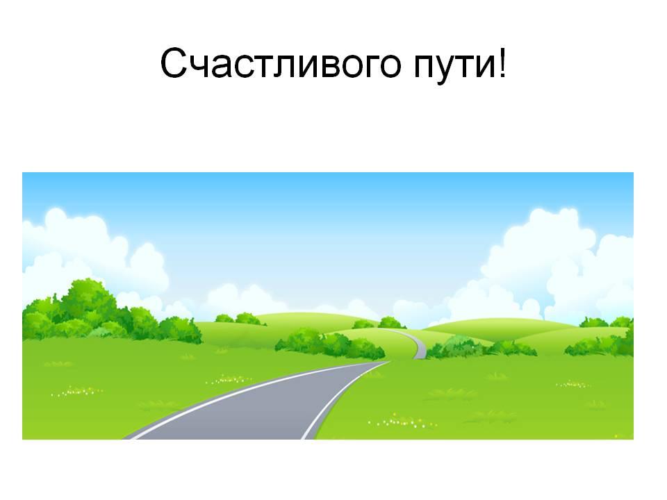 Открытка с пожеланиями счастливого пути ,открытки счастливого пути. Открытка картинка с пожеланиями счастливого пути, открытки счастливого пути ,пожелания счастливого пути картинки , открытки счастливого пути скачать бесплатно .