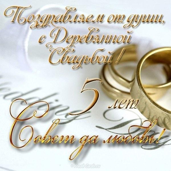 otkritka-pozdravlenie-s-5-godovshinoj-svadbi foto 12