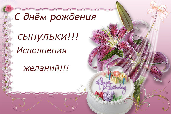 Поздравления с днем рождения сыны сестру