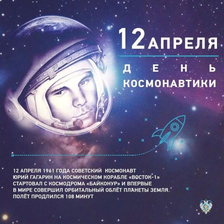День космонавтики 12 апреля , открытка , картинка с днём космонавтики. День космонавтики и авиации 12 апреля , картинка , открытка с изображением на открытке  Юрий  Гагарин космонавт , с праздником , с днём космонавтики и авиации .