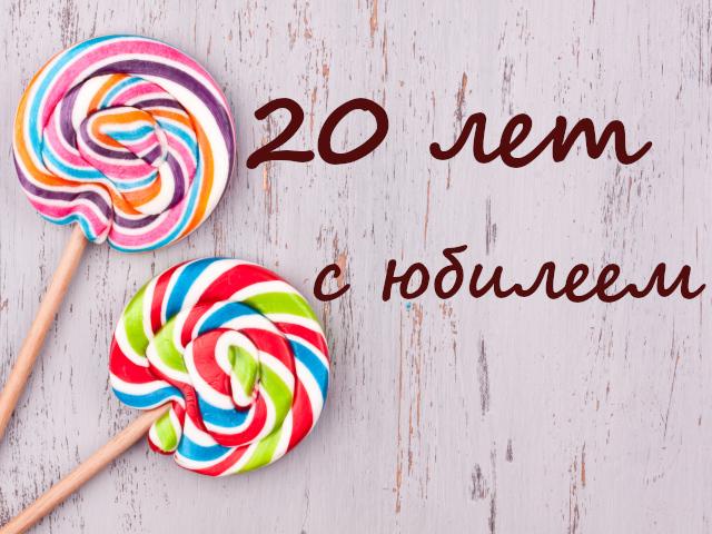 Поздравления с днем рождения необычные 20 лет