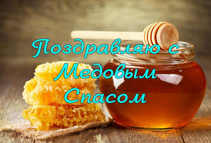 поздравление сладкая как мед сразу