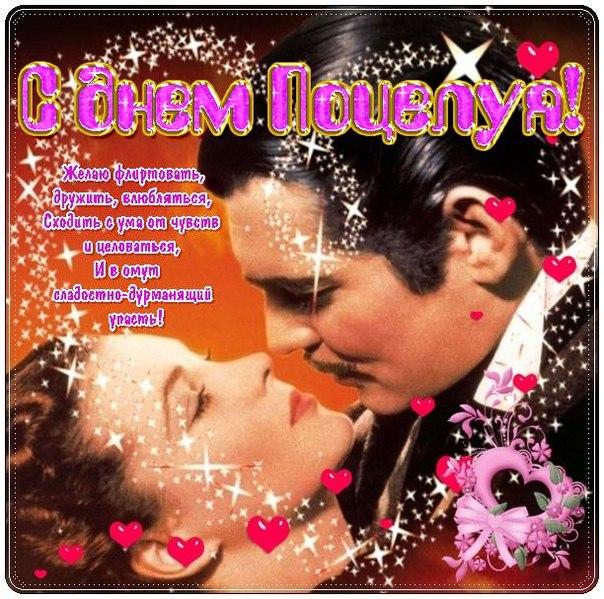 коллекция открытка другу с днем поцелуев для камина