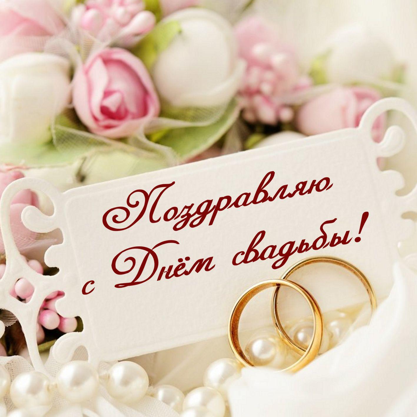 Поздравление с свадб
