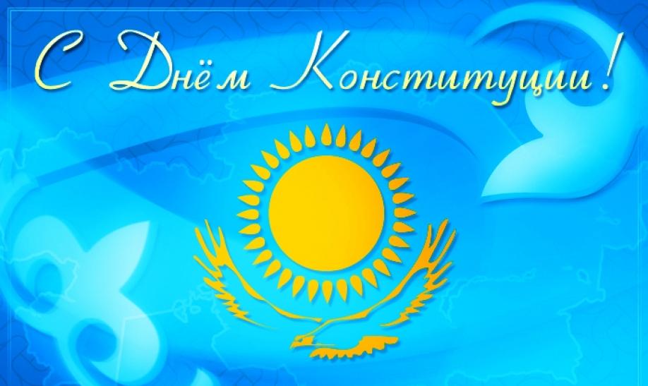 поздравление с конституцией казахстана
