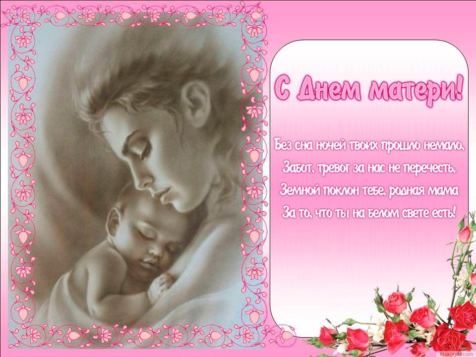 Открытки к дню матери от детей