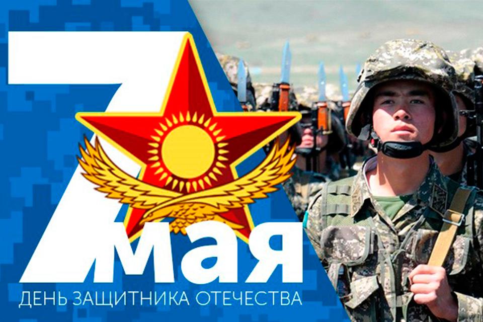 сотрудники охраняют казахстанские открытки с днем защитника отечества всеми продуктами позволяет