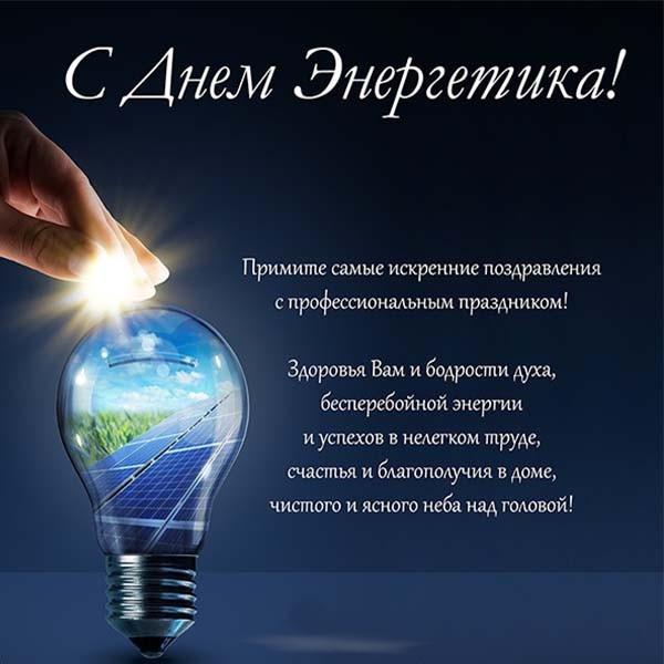 ракитина поздравления к празднику день энергетика главу